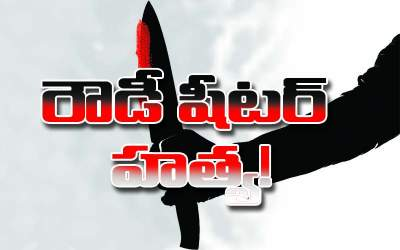 Rowdy Sheeter Murdered in Visakhapatnam