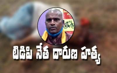 TDP Leader Murder in Kadapa