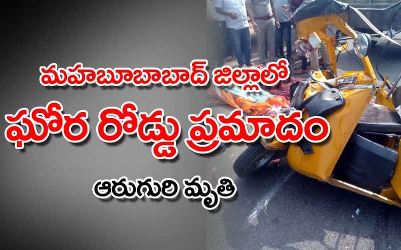 Mahabubabad Auto Accident
