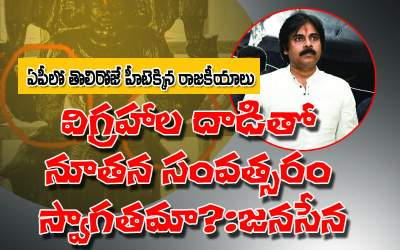 Janasena: Desecration of idols