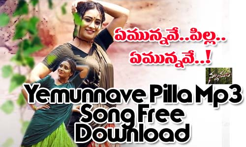 Yemunnave Pilla Mp3 Song Free Download