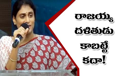 Sharmila vs Kcr