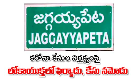Jaggayyapeta Government Hospital