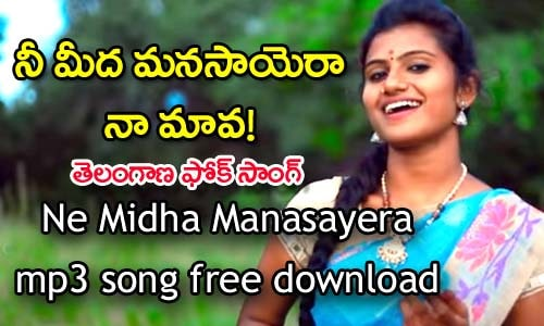 Ne Midha Manasayera mp3 song free download