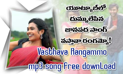 Vasthava Rangammo mp3 song free download